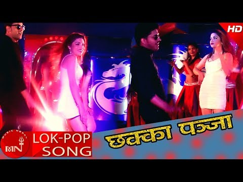 New Lok Pop Song 2074/2018 | Chhakka Panja - Dhanu Singh Thakuri & Niru Shrish Magar Ft. Nisha