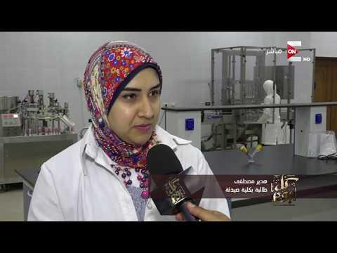 كل يوم - التعليم من أجل التوظيف .. مصنع مصغر داخل كلية الثروة السمكية بكفر الشيخ لإنتاج الأسماك  - 23:20-2017 / 9 / 23