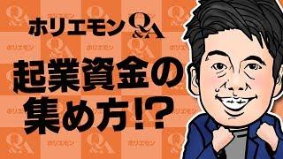 堀江貴文のQ&A vol.282〜起業資金の集め方!?〜 thumbnail