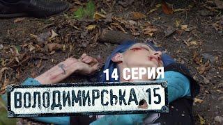 Владимирская, 15 - 14 серия | Сериал о полиции