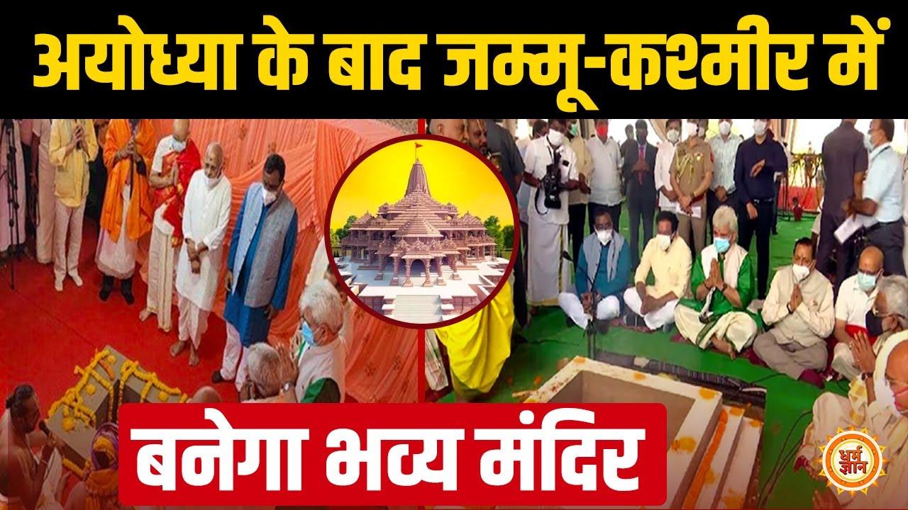 जम्मू-कश्मीर में धर्म ही नहीं, राष्ट्रवाद का भी प्रतीक बनेगा ये मंदिर, 18 महीने में होगा तैयार