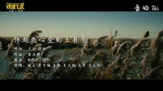 "[eng] 20161208 - Theme song for Railroad Tigers - 弹起我心爱的土琵琶 ""playing my dear liuqin"""