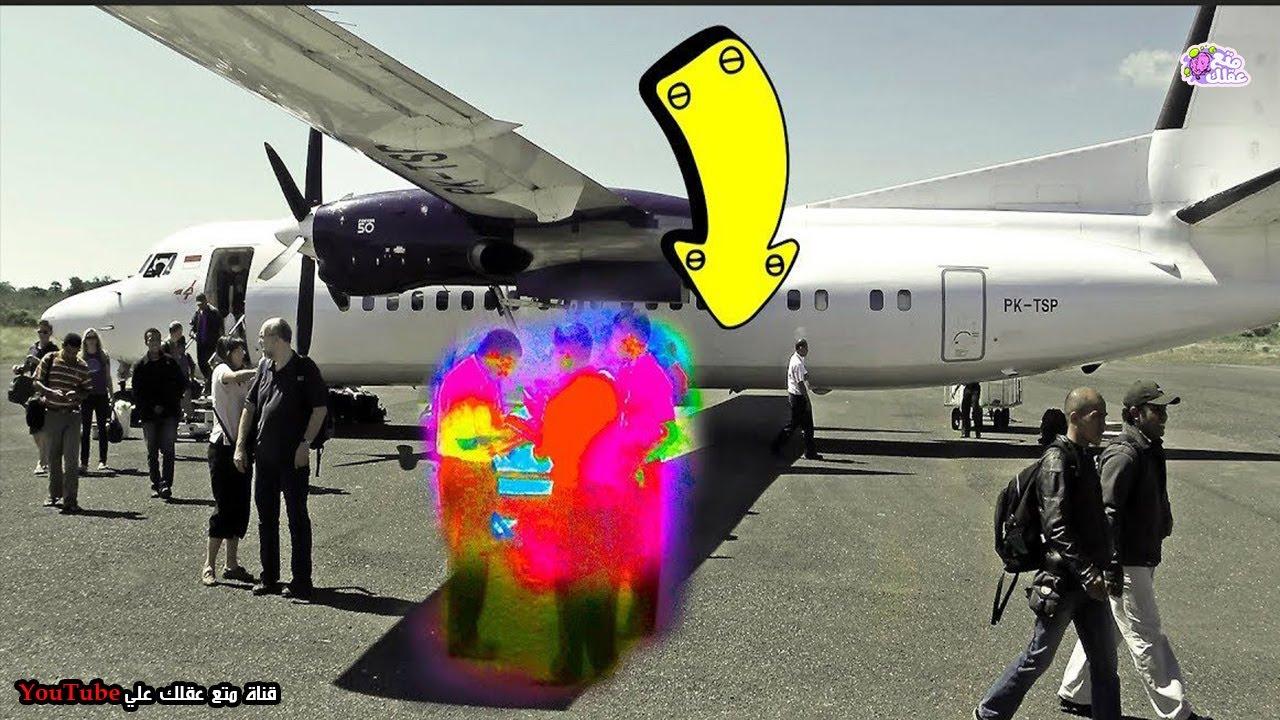 لماذا ممنوع المرور أسفل أجنحة الطائرة ؟!