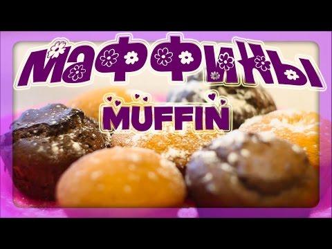 Рецепт ПРОСТОЙ РЕЦЕПТ Маффин.Simply Recipes Muffin