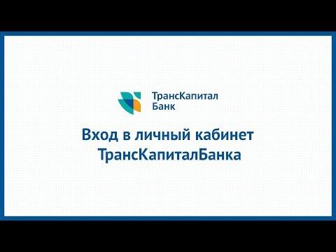 Вход в личный кабинет ТрансКапиталБанка (tkbbank.ru) онлайн на официальном сайте компании