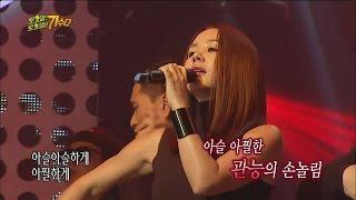 【TVPP】Um Jung Hwa - Invitation, 엄정화 - 남성들 자동기립하게 만드는 그녀의 은밀한