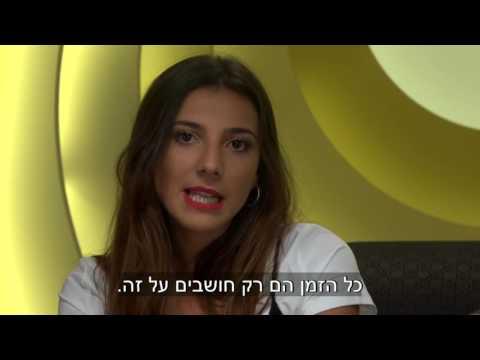 הישראליות נכנסות לאח הגדול