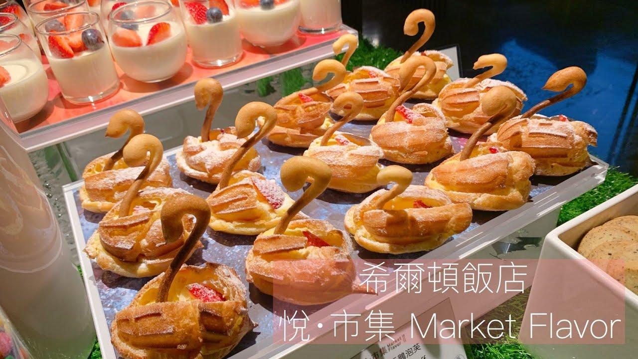 【新北市。板橋】台北新板希爾頓酒店 Hilton Taipei Sinban Hotel|悅·市集Market Flavor。BUFFET吃到飽 ❤️