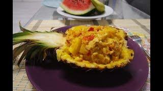 Фаршированный ананас с курицей и рисом