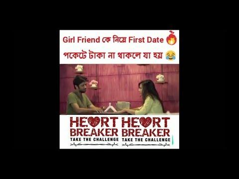 First Date Without Money 😂😂(700 Taka Bangla Natok)