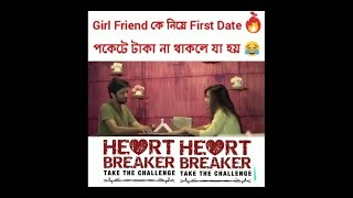 Gambar cover first date without money 😂😂(700 taka bangla natok)