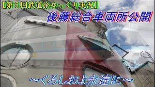 【第5回鉄道旅ゆっくり実況】西の気動車の聖地 後藤総合車両所公開に行ってきた回 ~くろしおよ永遠に~