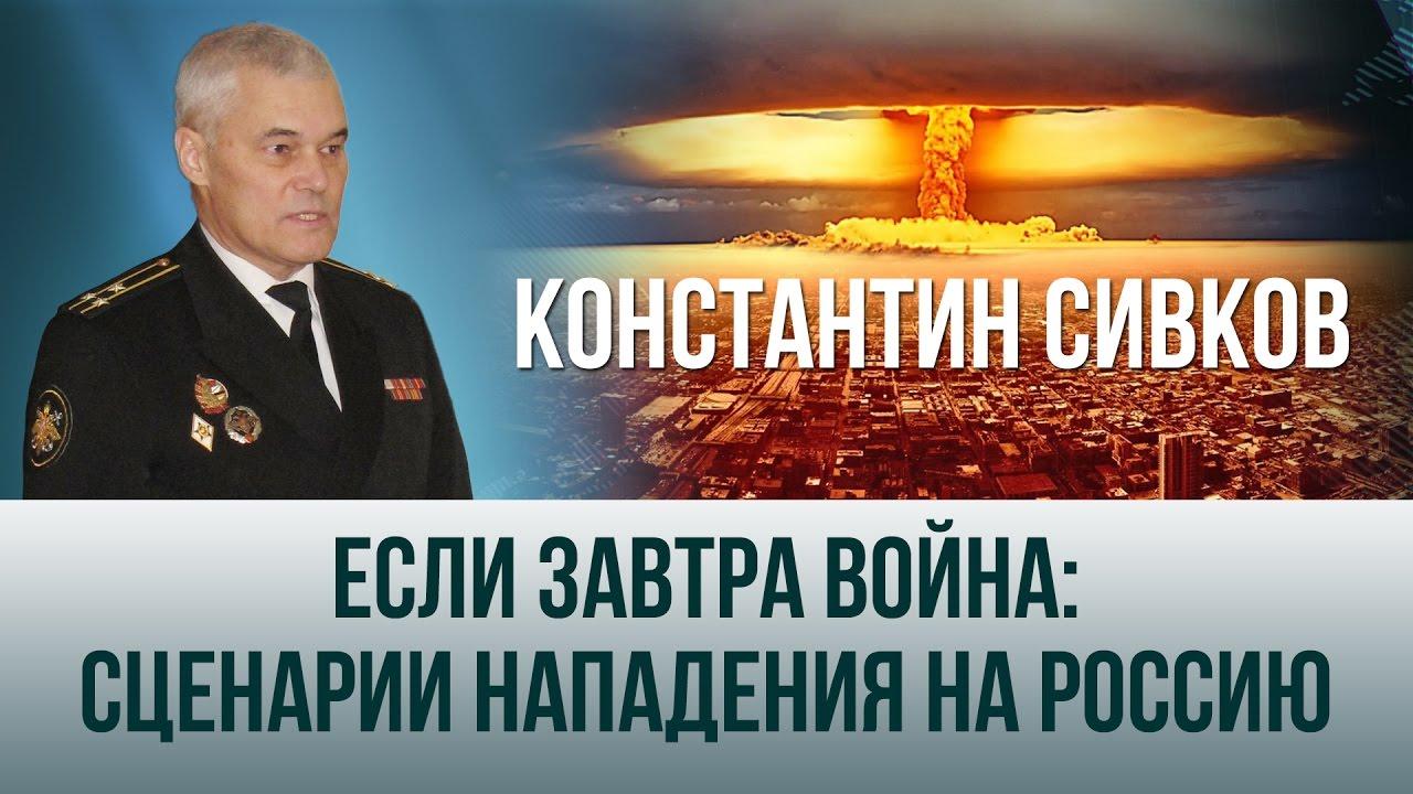 """Константин Сивков. """"Если завтра война: сценарии нападения на Россию"""""""