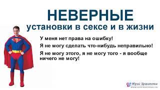 Ключевая причина сексуальной тревожности у мужчин! || Юрий Прокопенко(Данное видео - это отрывок из видеокурса Юрия Прокопенко