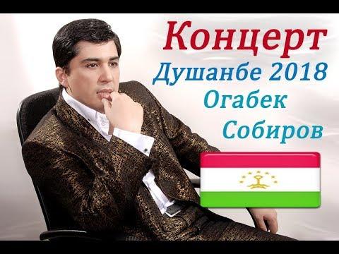Концерт Огабек Собиров в  Душанбе 2018 | Consert O'gabek Sobirov in Dushanbe 2018