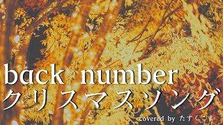 【歌ってみた】back number - 「クリスマスソング」うた:たすくこま
