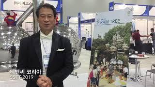 SSTT 2019 티앤씨 코리아