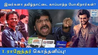 t-rajendar-press-meet-about-darbar-loss-a-r-murugadoss-rajinikanth-lyca-productions