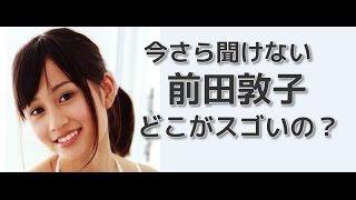 【関連動画】 【MV】Selfish(short ver.) / 前田敦子 https://www.youtu...