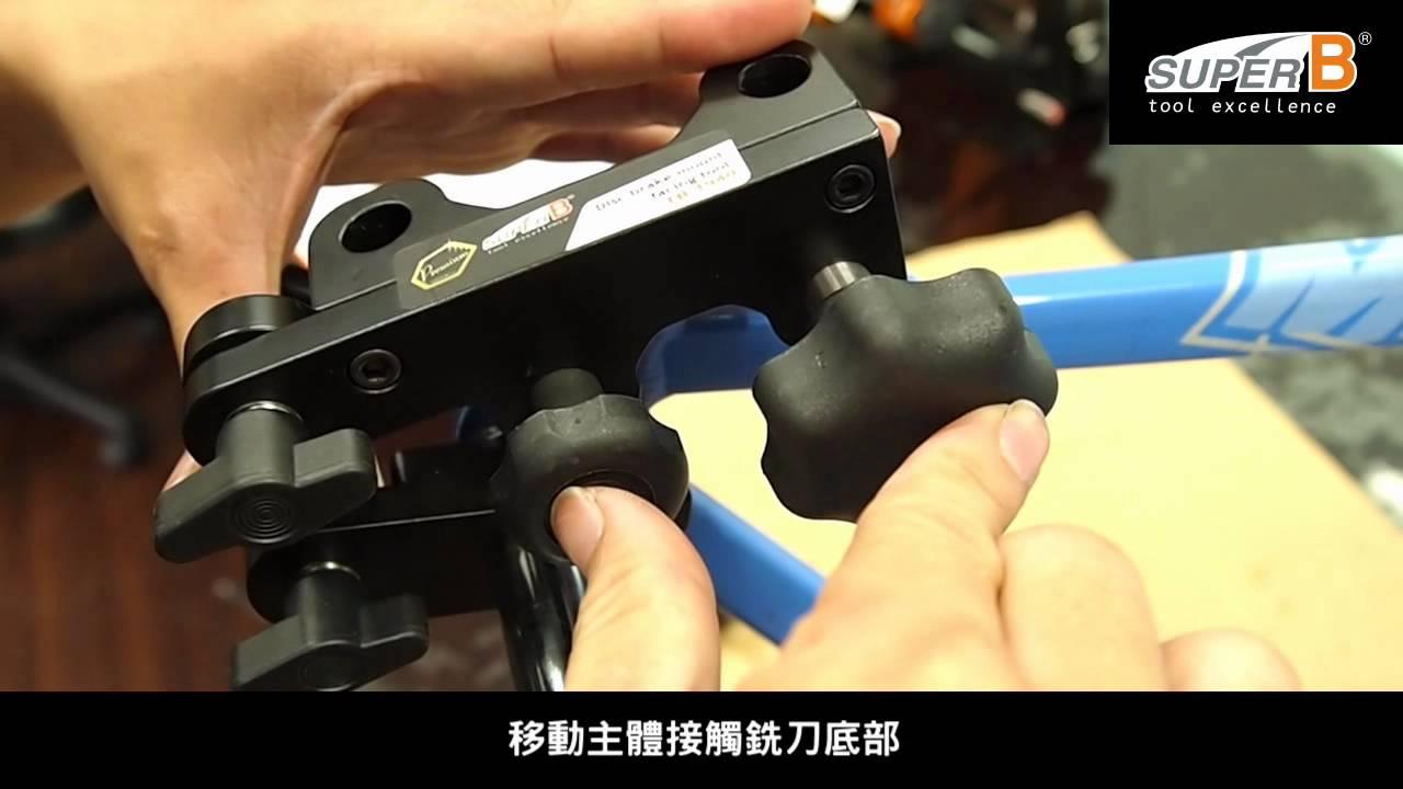 SUPER B_TB-1940_Disc brake mount facing tool (中文) - YouTube
