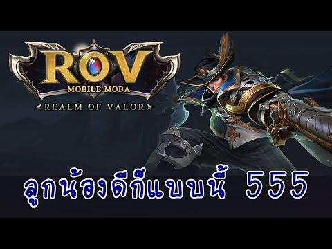 ลูกน้องพังป้อมให้เอง สบายไป 55 - RoV Thailand 5v5 Grand Battle Gameplay