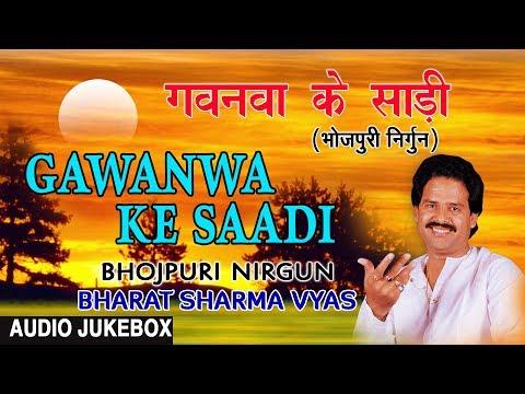 GAWANWA KE SAADI | OLD BHOJPURI NIRGUN AUDIO SONGS JUKEBOX | SINGER - BHARAT SHARMA VYAS