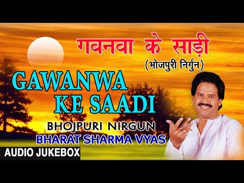 GAWANWA KE SAADI | OLD BHOJPURI NIRGUN AUDIO SONGS JUKEBOX | SINGER - BHARAT SHARMA VYAS