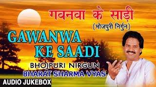 gawanwa-ke-saadi-old-bhojpuri-nirgun-songs-jukebox-singer---bharat-sharma-vyas