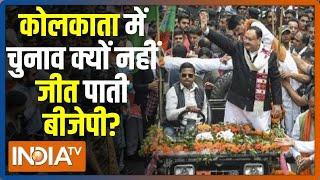 Kolkata में चुनाव क्यों नहीं जीत पाती BJP? सुने बीजेपी प्रवक्ता ने क्या कहा? | Bhawanipur Election