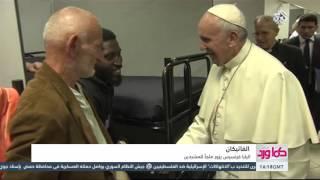 كما ورد | البابا فرنسيس يزور ملجأ للمشردين في الفاتيكان