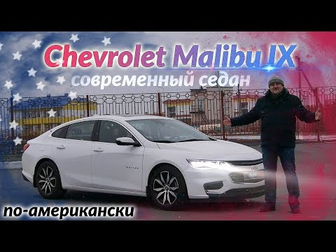 """Шевроле Малибу/Chevrolet Malibu 9 """"БОЛЬШОЙ, СОВРЕМЕННЫЙ СЕДАН ПО-АМЕРИКАНСКИ"""" большой видео обзор"""