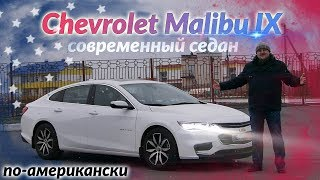 """Шевроле Малибу/Chevrolet Malibu 9 """"Большой, Современный Седан ПО-Американски"""" большой..."""
