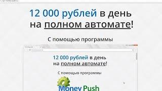 Программа для заработка денег без вложений автоматически 1000 руб на АВТОМАТЕ