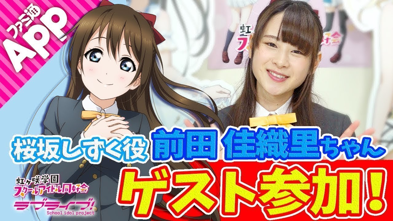 【ラブライブ!スクスタ】スクフェス公式組から桜坂しずく役の前田佳織里さんが登場!