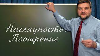 PT202 Rus 23. Основы и процесс христианского обучения. Наглядность. Поощрение.