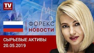 InstaForex tv news: 20.05.2019: Решение ОПЕК+ вернуло нефть на максимумы, а рубль замер (BRENT, RUB, USD)