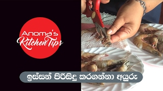 Anoms's Kitchen Tips 12 - Cut and clean Prawns