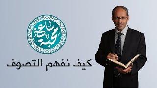 د. عامر الحافي - كيف نفهم التصـوف؟