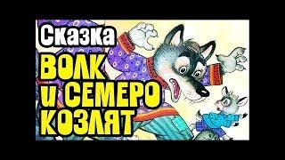 СКАЗКА ВОЛК и СЕМЕРО КОЗЛЯТ СМОТРЕТЬ ОНЛАЙН (0+) Серый Волк и козлята, мультфильм. Мультик про Волка