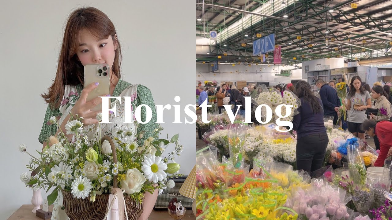 [sydney/florist vlog🌷]코로나없는 호주, 토요일 시드니 플레밍턴 꽃시장 투어, 꽃 고르는 팁, 꽃바구니 만들기| Sydney Flower Market Tour🌸