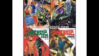 Venus War manga ヴイナス戦記 by Takamura Store