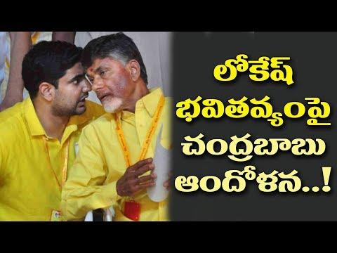 ap-news-telangana-news-lokesh-pappu-cbn-nippu-tupp