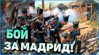Захват Мадрида! Пехотное завоевание Европы за Союз Рейна #4 Казаки 2 Битва за Европу!