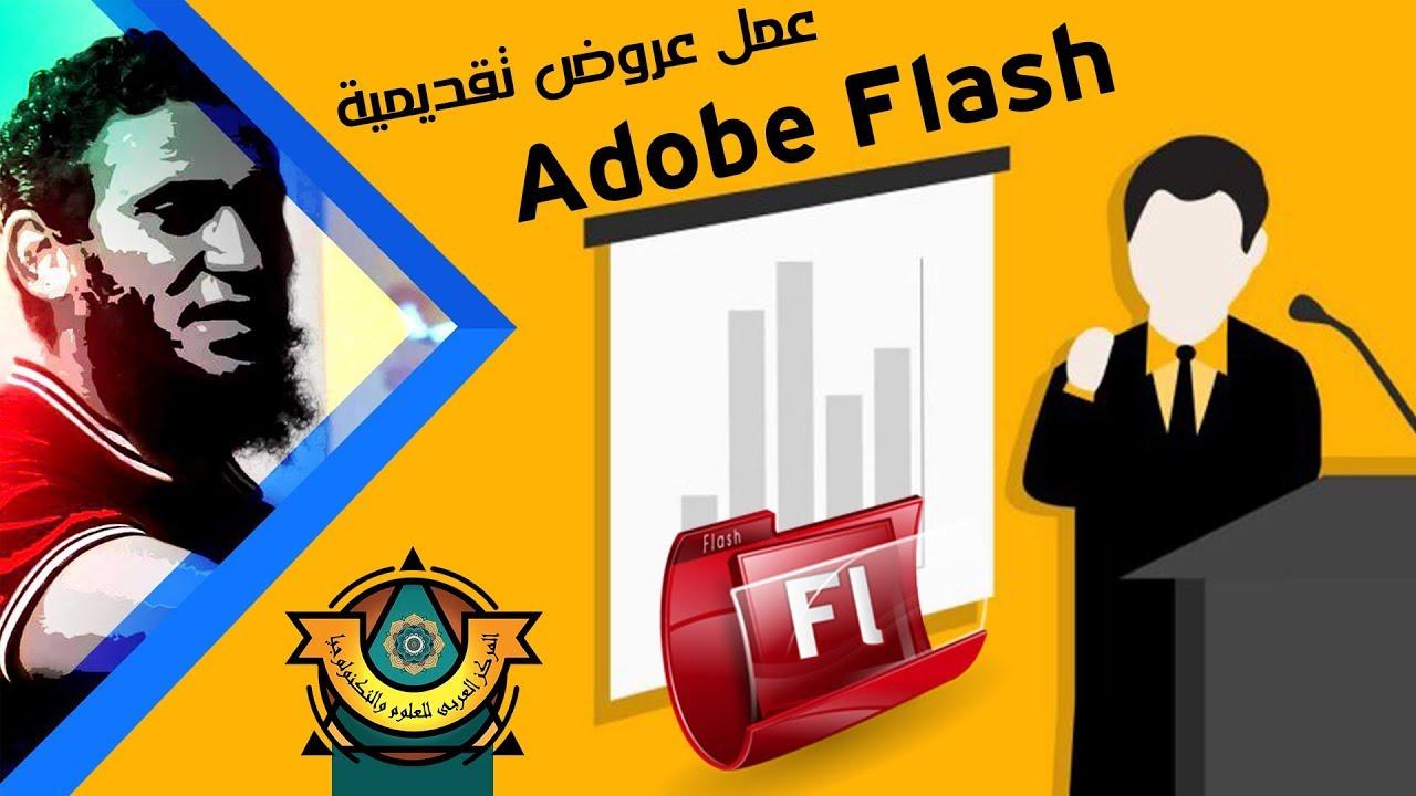 برومو لتدريب الفلاش Adobe Flash لعمل عروض تقديمية احترافية بديلا عن الباوربوينت Youtube
