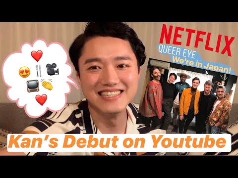 Hi, I'm Kan from Netflix Queer Eye: We're in Japan! こんにちは!ネットフリックス クィア・アイ in Japan!のカンです!