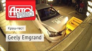 Geely Emgrand   «Страховой» краш-тест   RCAR   Авторевю