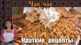 Чак-чак. Лучший десерт для праздников и будней  / Краткие рецепты / Slavic Secrets