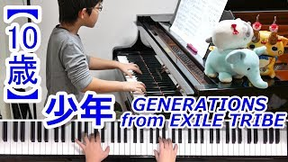 【10歳】少年/GENERATIONS from EXILE TRIBE