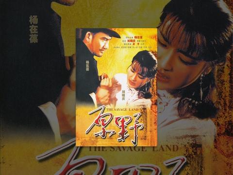 刘晓庆曾遭禁映的影片:经典故事片《原野》 / The Savage Land