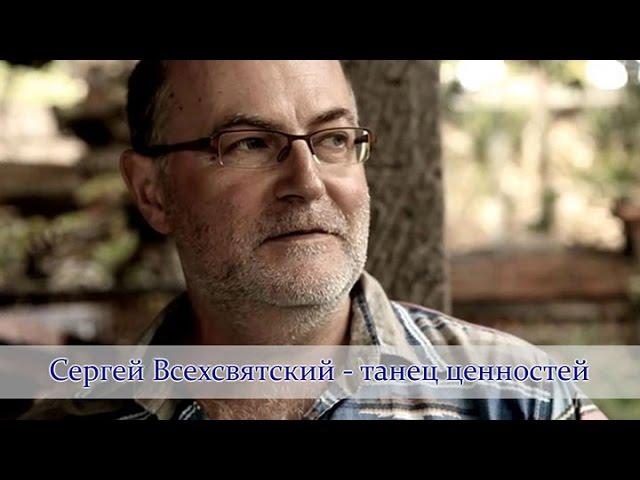 Сергей Всехсвятский - танец ценностей. Интервью с Сергеем Всехсвятским